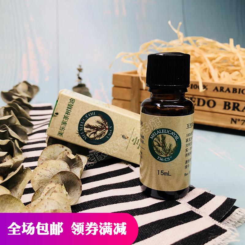 美乐家官网正品T36-C5茶树精油3650(15ml)平衡