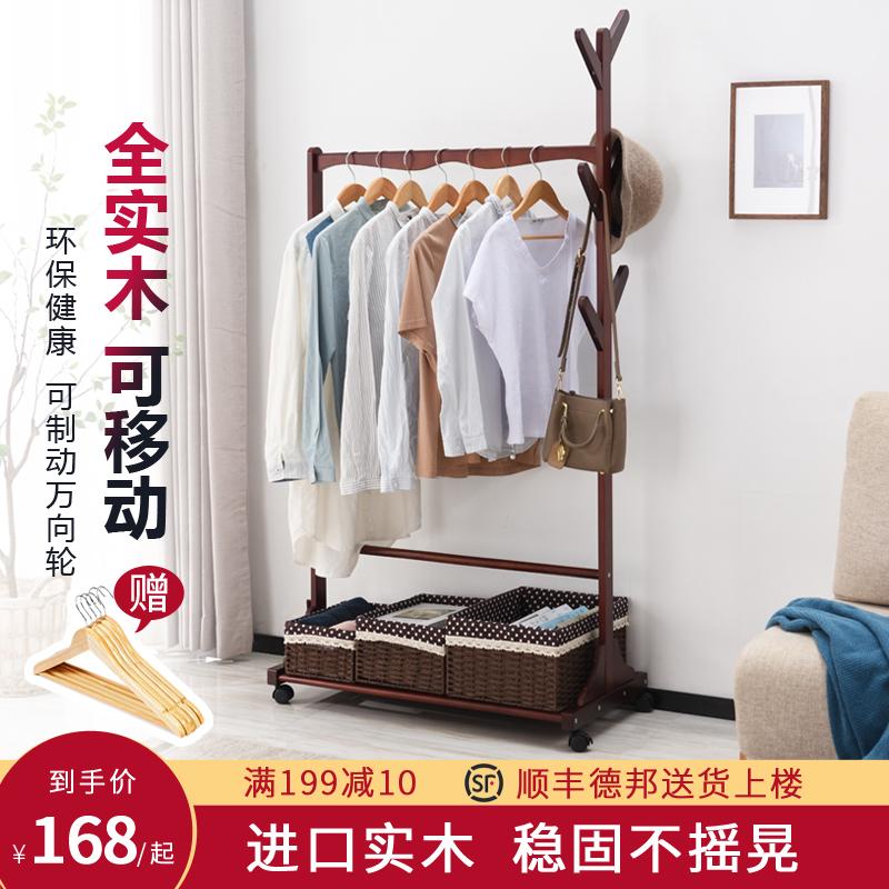 衣架落地卧室实木挂衣架简易置物架多功能衣服架子家用简约衣帽架