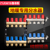 Rubens Geothermal warm pipe cushion water valve fittings Radiator radiators Household hydropower heating system