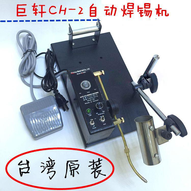 Поставка тайвань огромный сюань CH-2 автоматическая сварной шов олово машинально , гарантия 1 год , качество продукции гарантировано