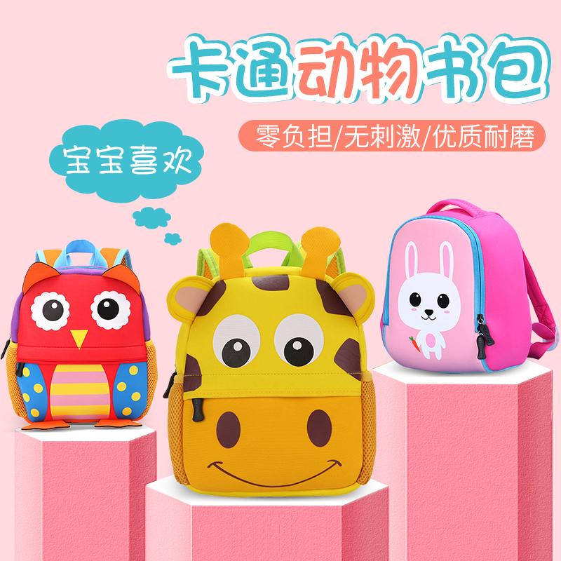 限10000张券幼儿园韩版儿童卡通动物小学生书包