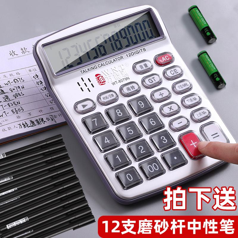 Калькуляторы Артикул 534681625611