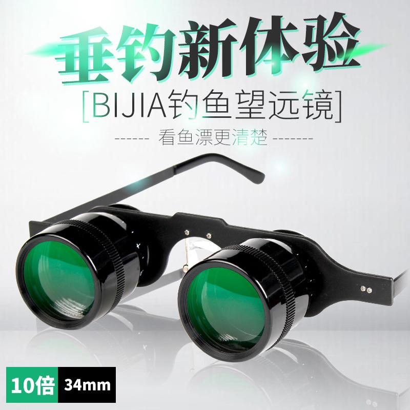 BIJIA钓鱼望远镜10倍看漂拉近运动时尚清镜有色眼镜式头戴眼镜