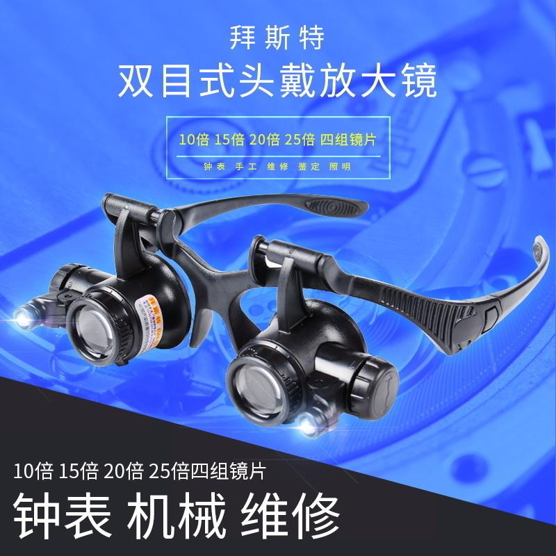 拜斯特双目头戴放大镜10倍15倍20倍25倍眼罩带LED灯修表古董鉴定