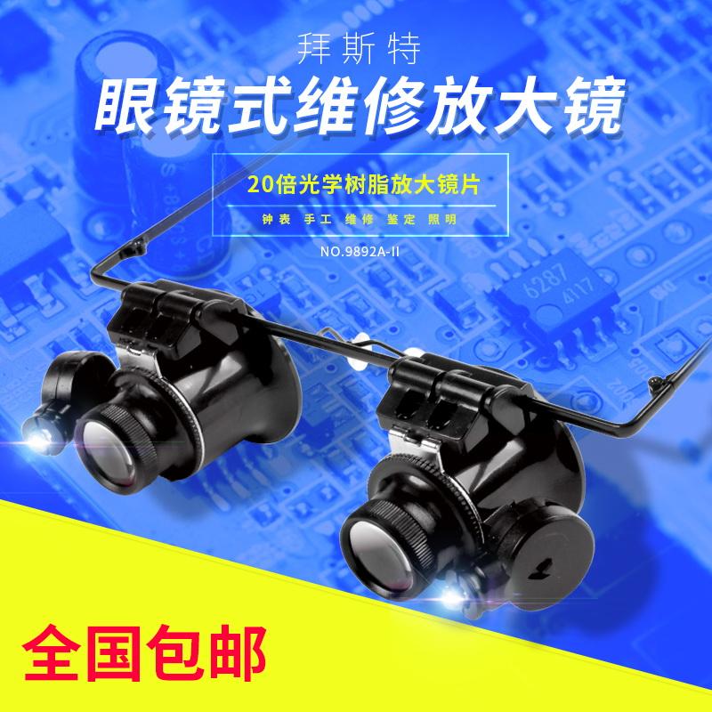 Поклонение манчестер 20 время лупа LED белый днищем очки часы электронный схема ремонт оценка инструмент