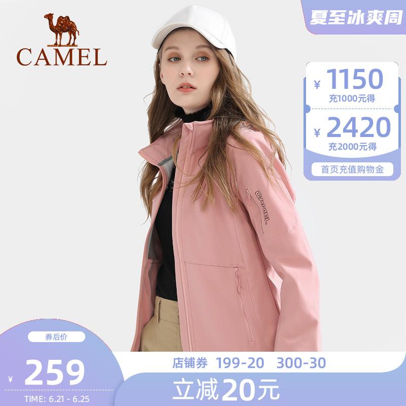 骆驼女装软壳衣2021抓绒保暖防风防泼水透气冲锋休闲连帽开衫外套