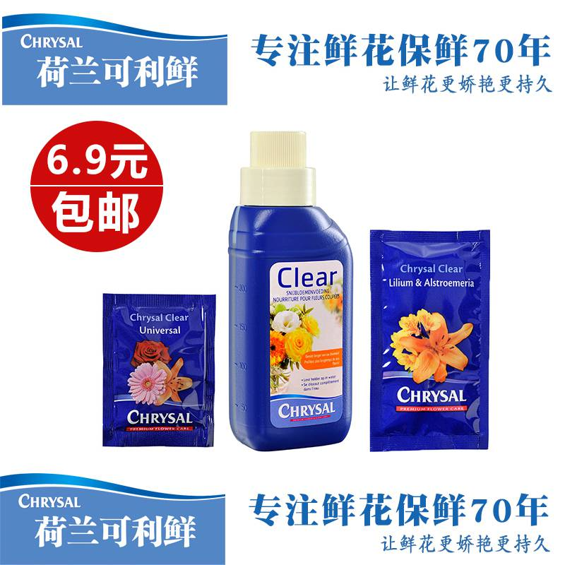 Lily, rose, bright and bright family bag fresh flowers Holland Yanchang household fresh cut flower preservative