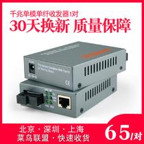 接口SC光电转化器一对B891ADGE千兆单模单纤光纤收发器LINKD