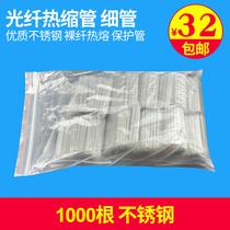 Haohanxin光纤热缩管裸纤熔接管热对熔管保护套1000根包邮