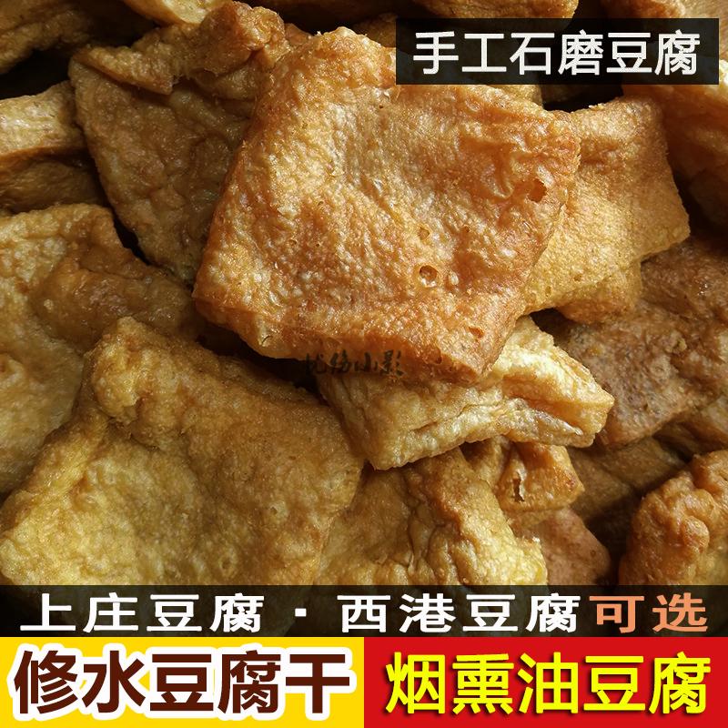 江西修水土特产上庄烟熏豆腐干传统手工石磨油豆腐泡腊豆腐干500g