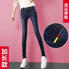 春秋季2021年新款加长版加绒牛仔裤女高个子175修身小脚女裤超长