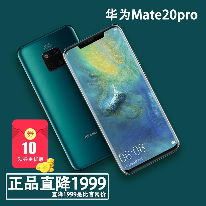 mate20pro直降1999元Huawei/华为 Mate 20 Pro手机m20X官方正品