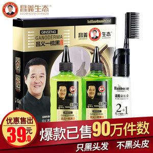 昌义生态染发剂人参一梳黑染发膏自然黑色一洗黑染发天然植物纯