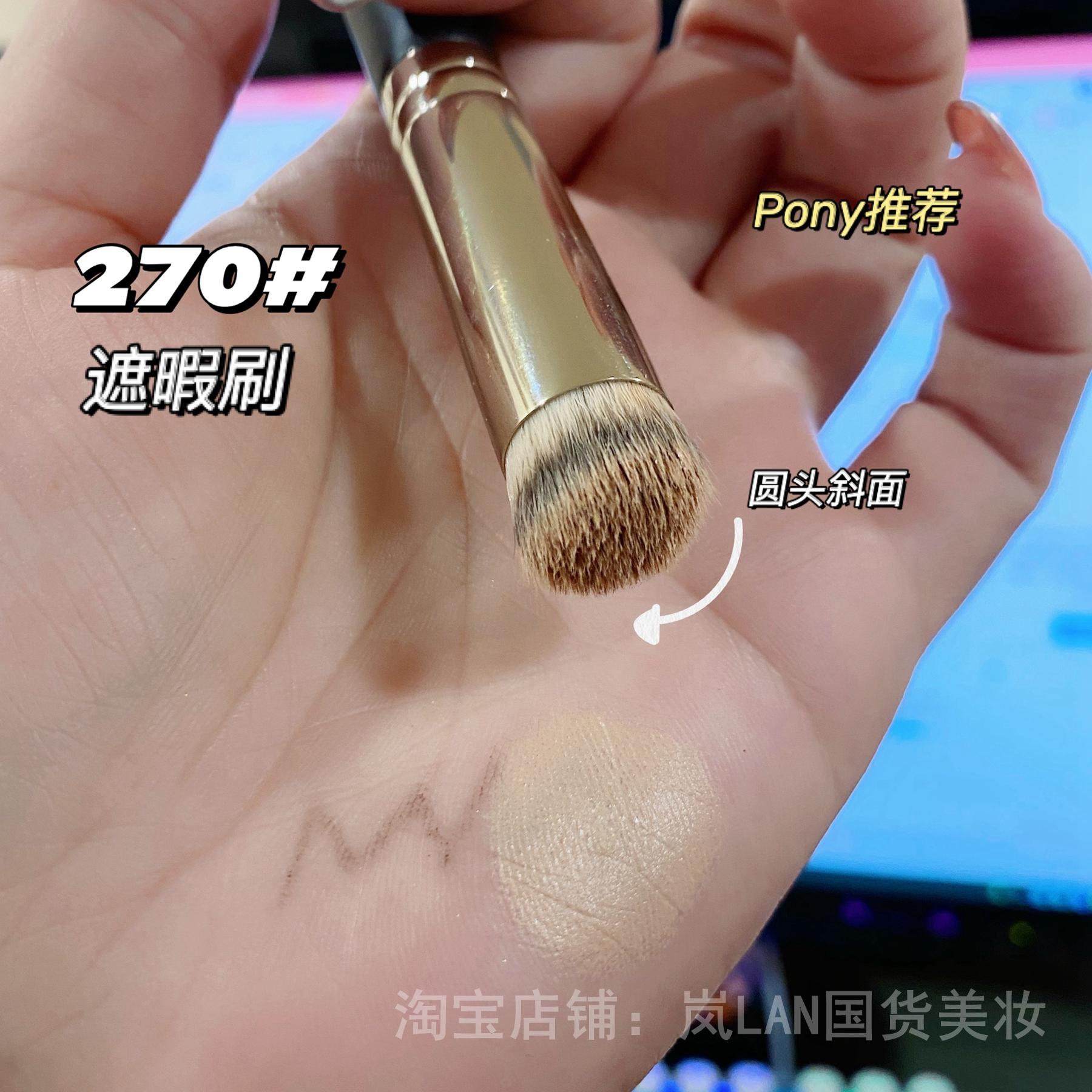 PONY推荐网红270遮瑕刷无刷痕不吃粉软毛粉底化妆刷