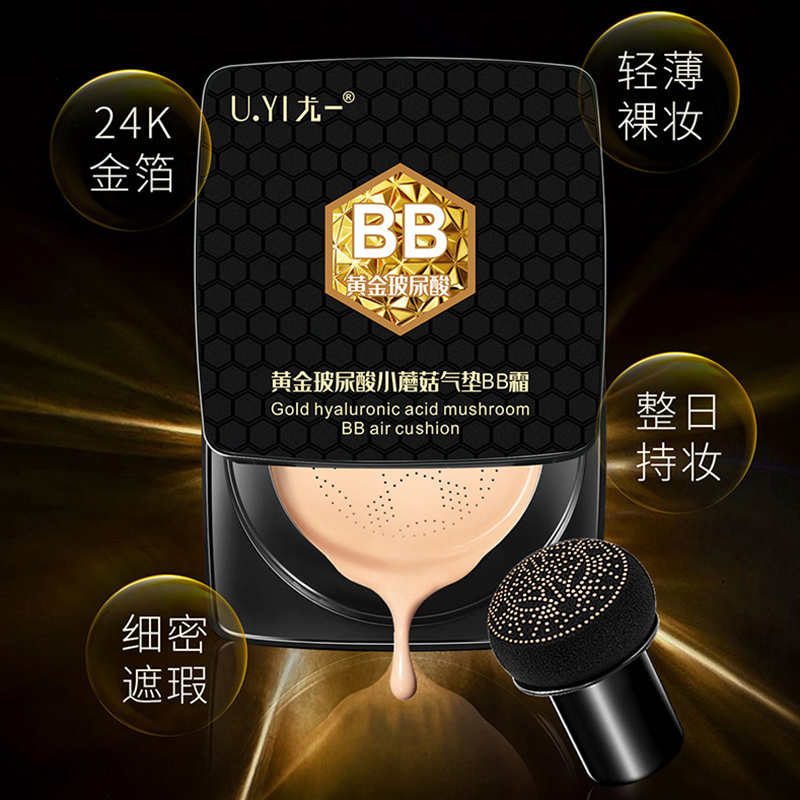 Gold and hyaluronic acid sour mushrooms air cushion BB cream to enhance skin color, high moisture, lasting, big concealer, waterproof and sweat resistant, no makeup.