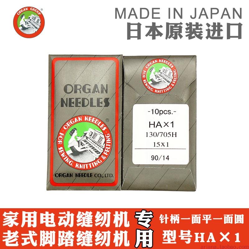 日本原装进口风琴家用电动缝纫机机针 老式脚踏缝纫机机针 HA*1