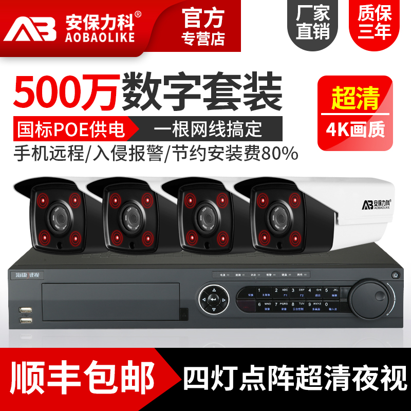 500万POE监控器高清套装室外摄像头商用工厂超市店铺全套设备系统