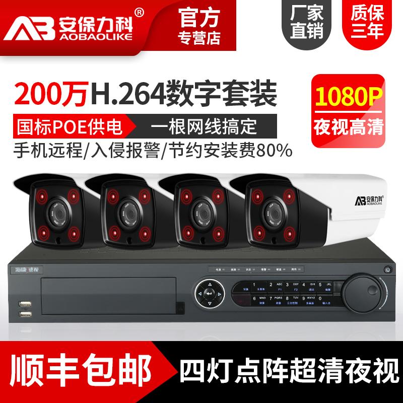 1080P监控器高清套装商用家用室外高清夜视摄像头POE设备4 8 16路