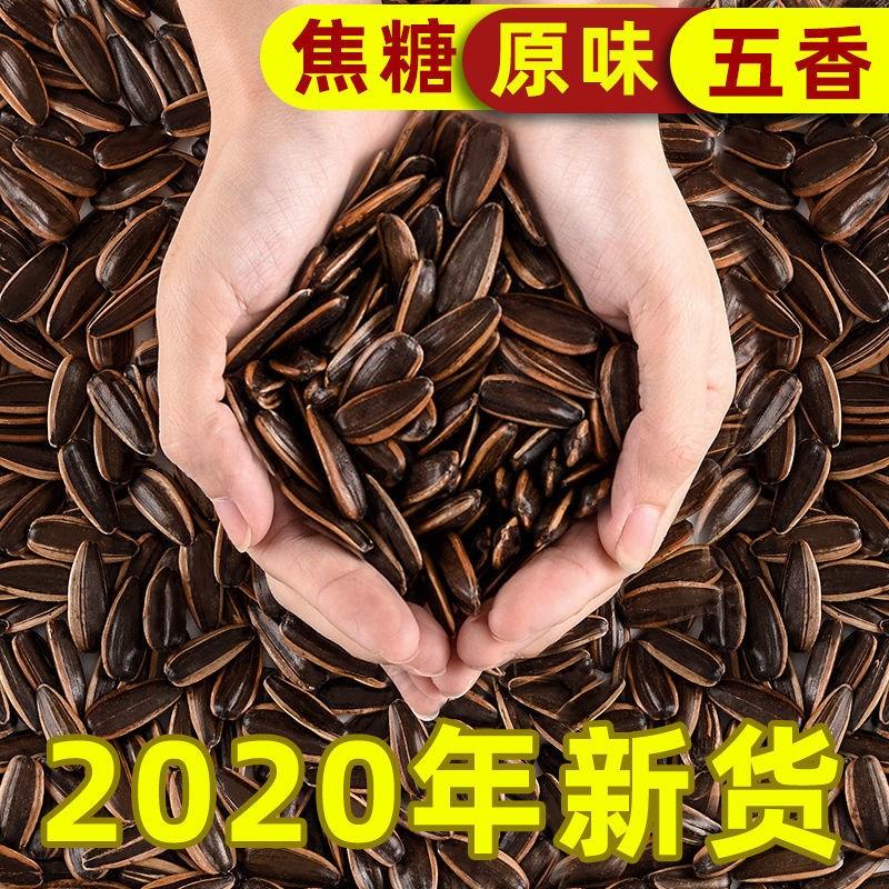 【今年新货】 焦糖五香原味瓜子葵花籽1/2/5斤坚果休闲小零食