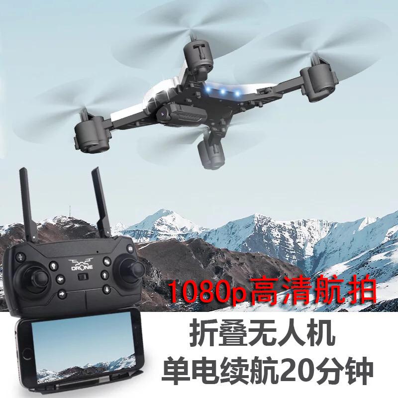 [启乐玩具电动,亚博备用网址飞机]折叠无人机高清航拍飞行器长续航四轴遥月销量0件仅售148元