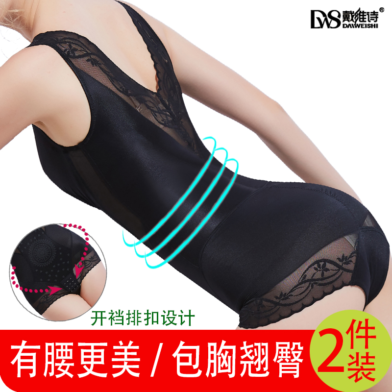 Davidsons new style of sexy lace; one-piece suit, body closing, waist girdling, seamless one-piece slim suit