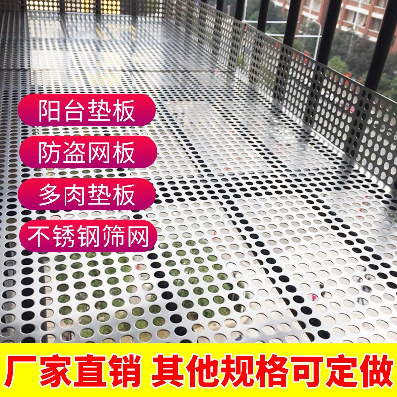 304不锈钢冲孔网金属圆孔冲孔板多肉花架垫板阳台防盗网垫板 筛网