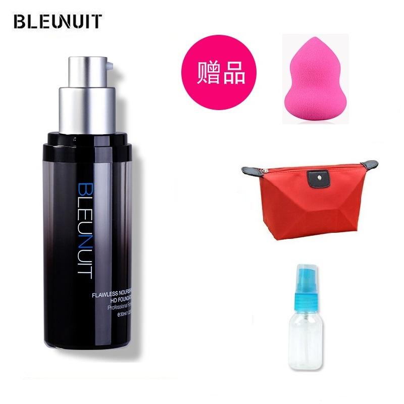 深蓝彩妆BLEUNUIT 水润活肤修颜隔离霜紫色/绿色专柜正品妆前乳霜