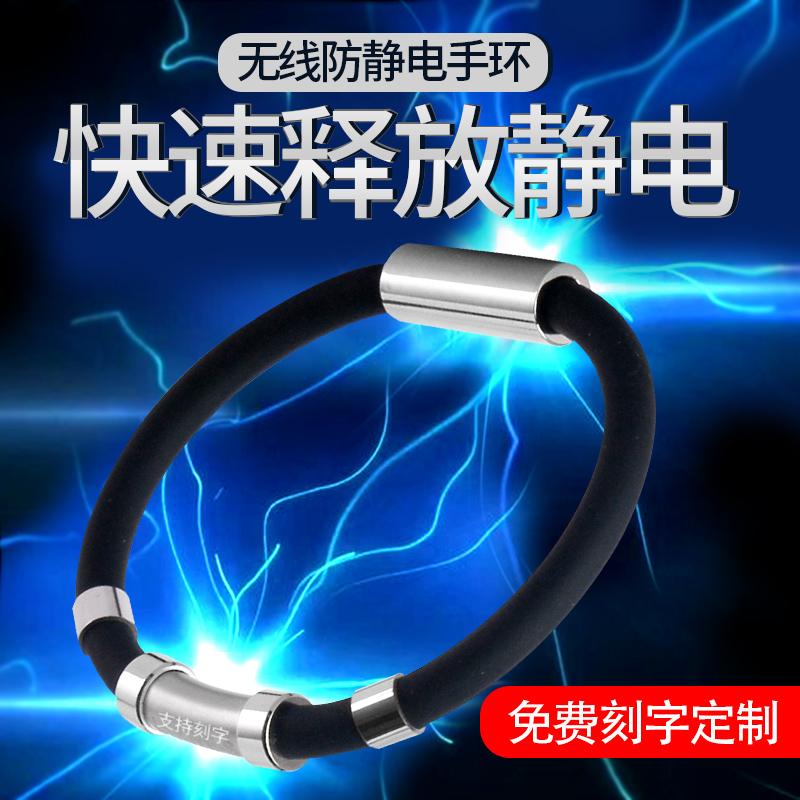防静电手环防辐射 放静电男人体去除静电无线去静电女款能量平衡