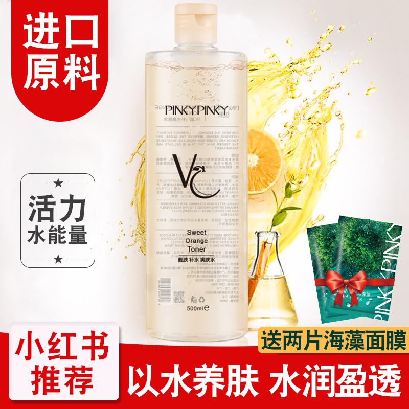 缤肌泰国vc水爽肤水女补水保湿收缩毛孔提亮肤色化妆控油进口原料