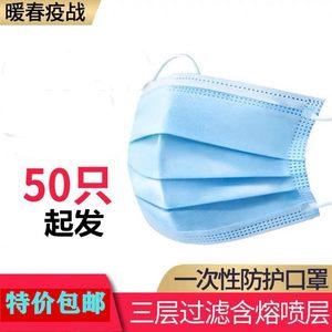 三层成人一次性民用日用防灰尘防雾霾甲醛无纺布加熔喷布口罩包邮
