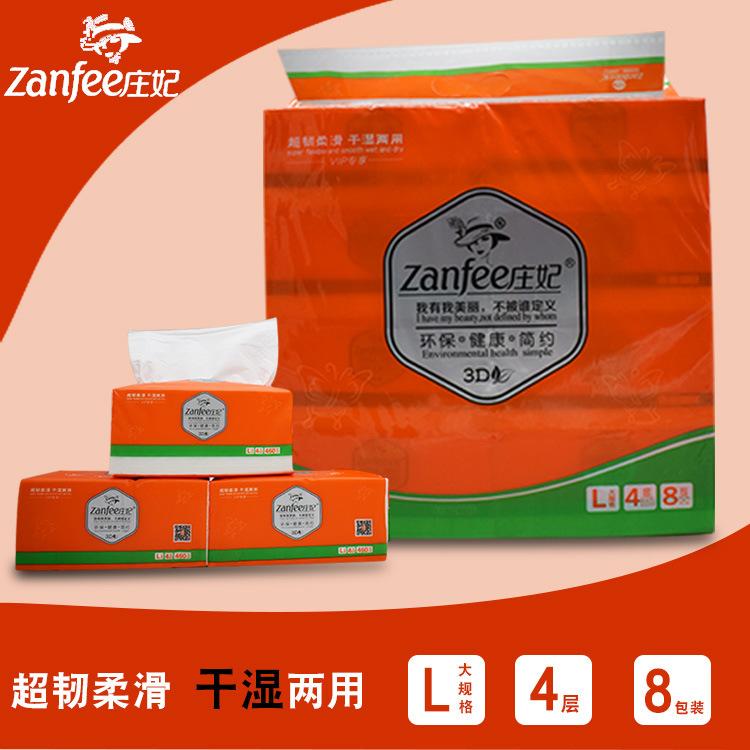 庄妃橙色抽取式面巾纸8包装大规格L码460张四层抽纸满3提多地包邮