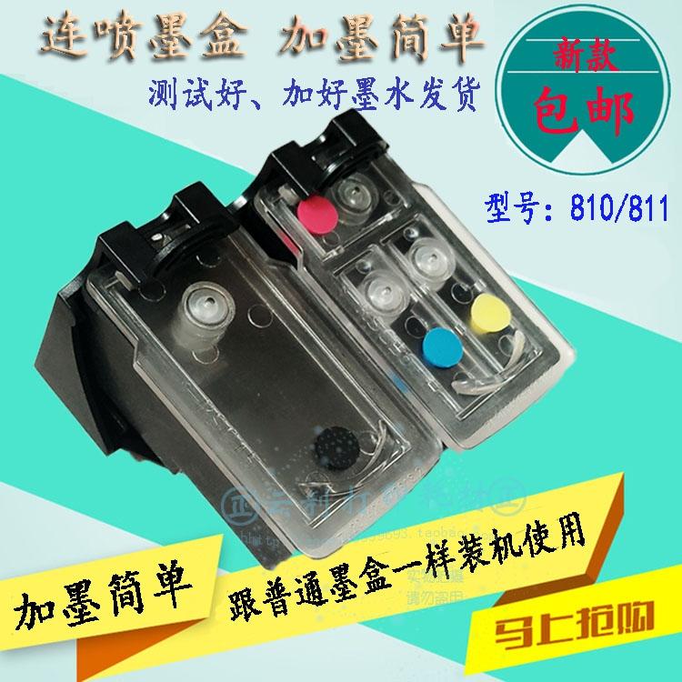佳能PG810 CL811墨盒改装连供MP258 287 276MX328 338打印机连喷