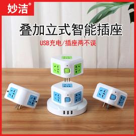 叠加立式魔方USB转换器插座一转二三四五电源多功能无线扩展插头