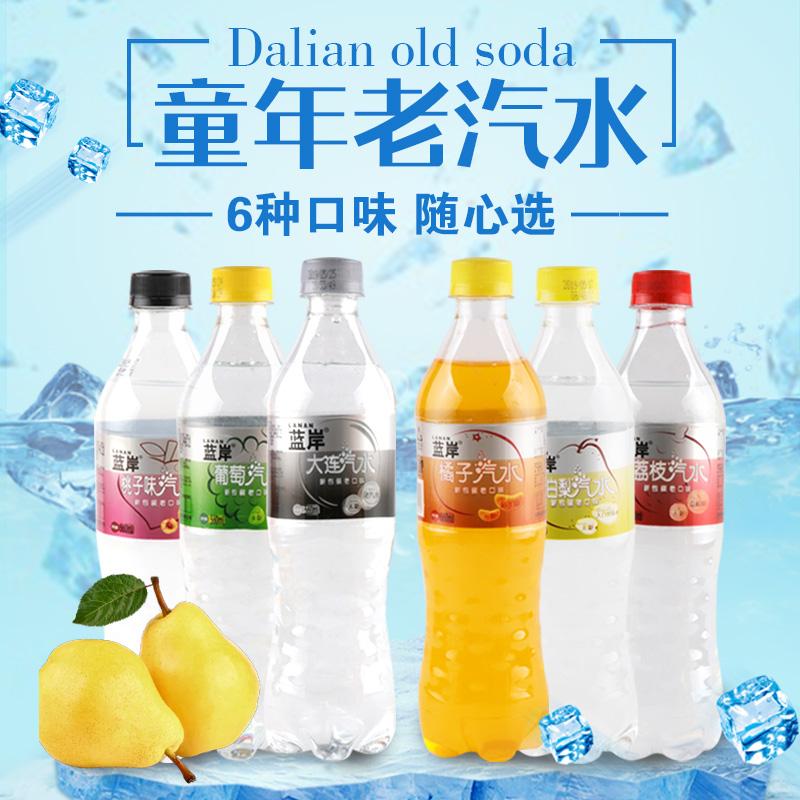 蓝岸大连汽水20瓶无糖饮料汽水老汽水6口味560ml怀旧饮料老式汽水