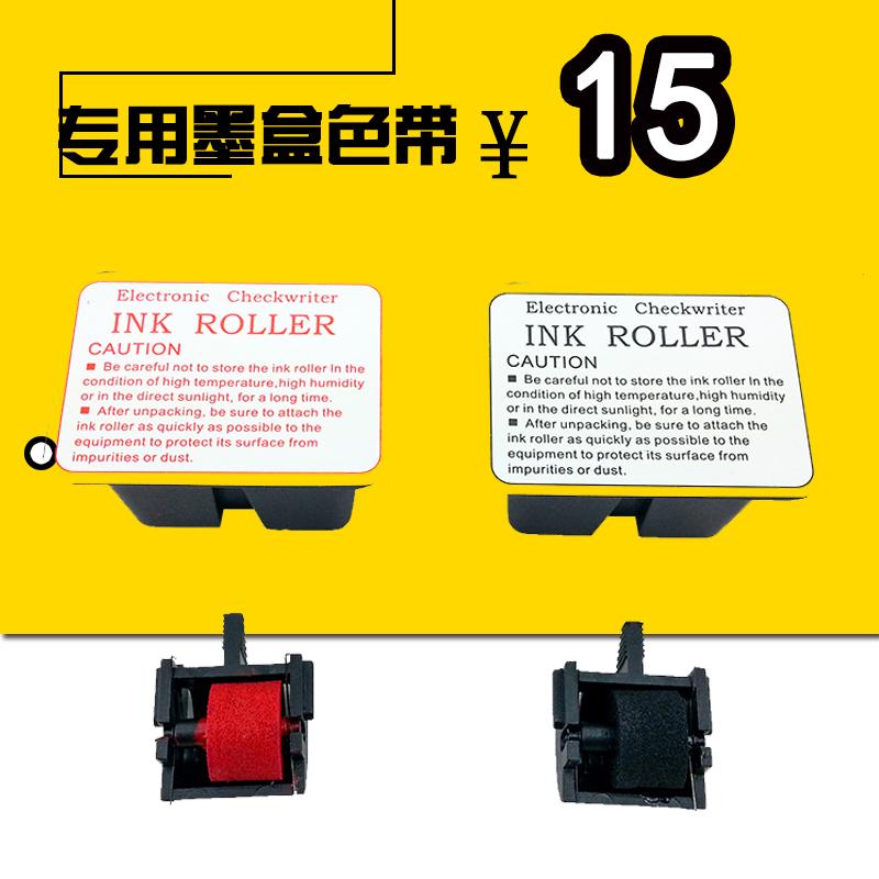 支票打印机墨盒1号墨轮墨水油墨色带支票打印机耗材出口品质