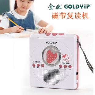 Goldyip/金业 590 磁带复读机 英语听力磁带播放器磁带随身听跟读