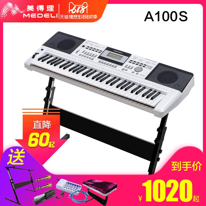 Medeli 美得理 A100S 初学61键力度电子琴成人儿童 教学演奏考级