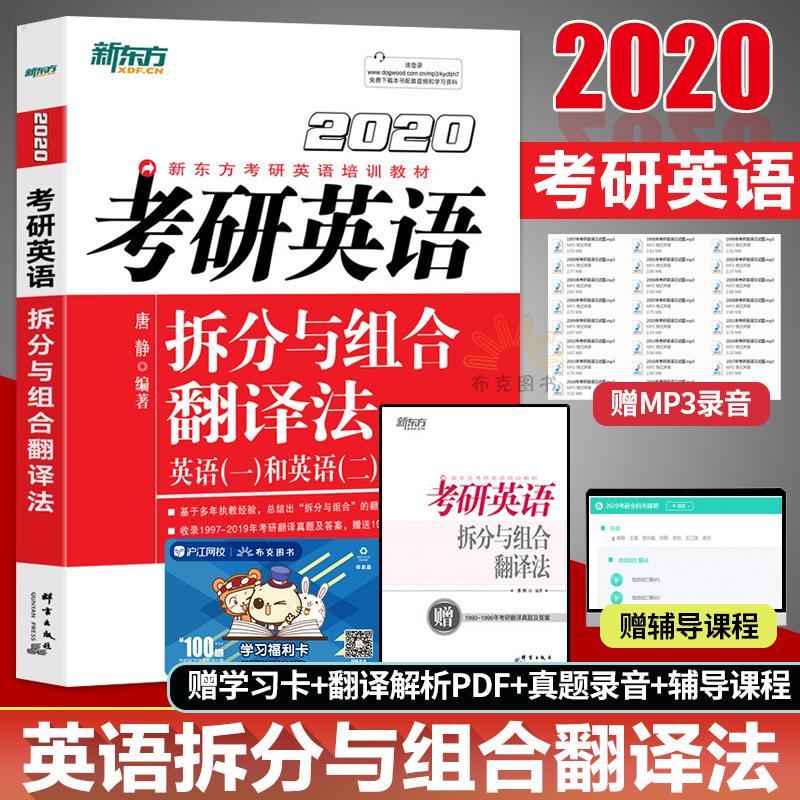 新版【官方正品】新东方2020考研英语拆分与组合翻译法 考研英语翻译 考研真题解析考研英语一、二 阅读理解 唐静著考研英语
