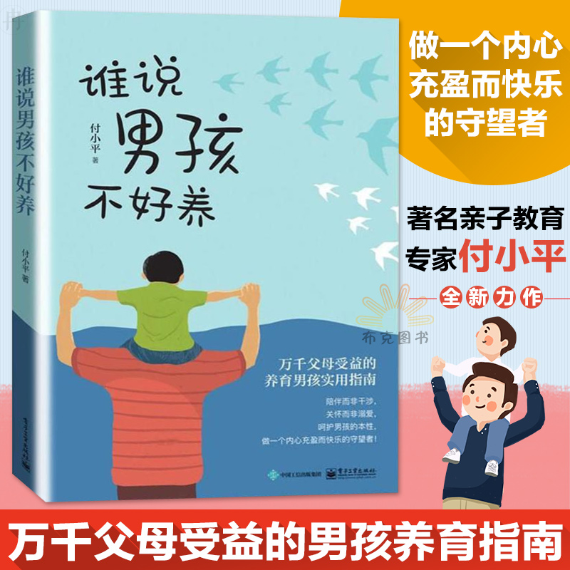 【张思莱推荐】现货 谁说男孩不好养 付小平 教育男孩书籍 结合自己的育儿实践总结实战全书  适合中国父母的教育方法 父母的语言