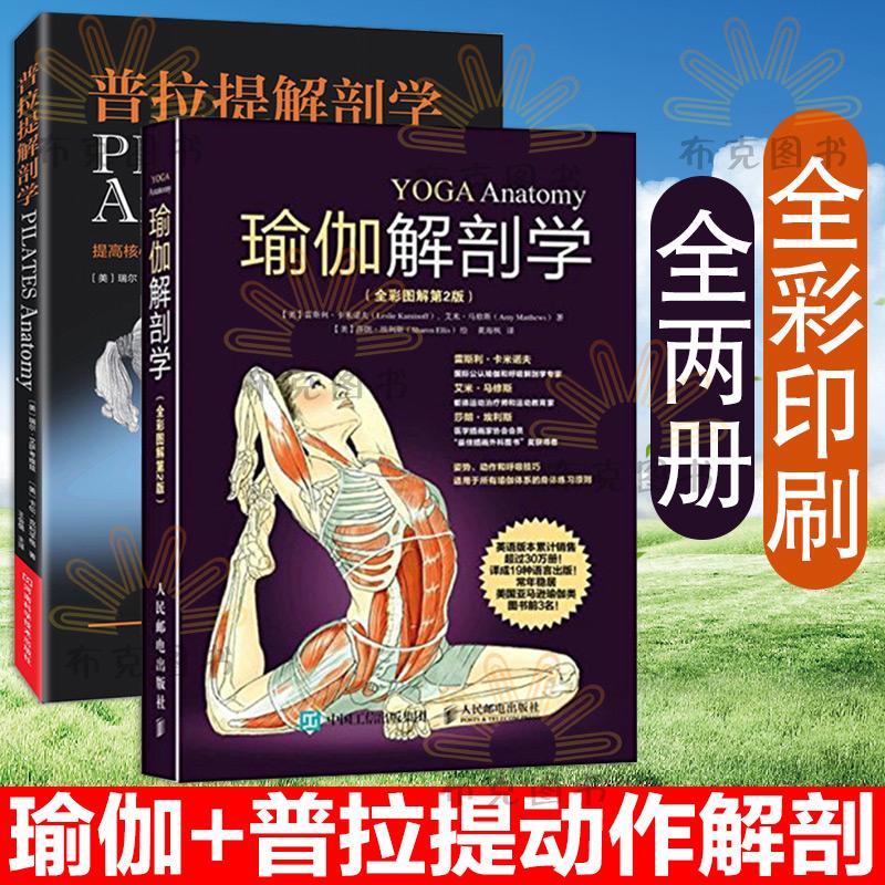 包邮 瑜伽解剖学+普拉提解剖学 瑜伽普拉提初级入门书 减肥塑身 减肥教程 瑜伽教程书 减肥瑜伽大全 瑜伽书籍