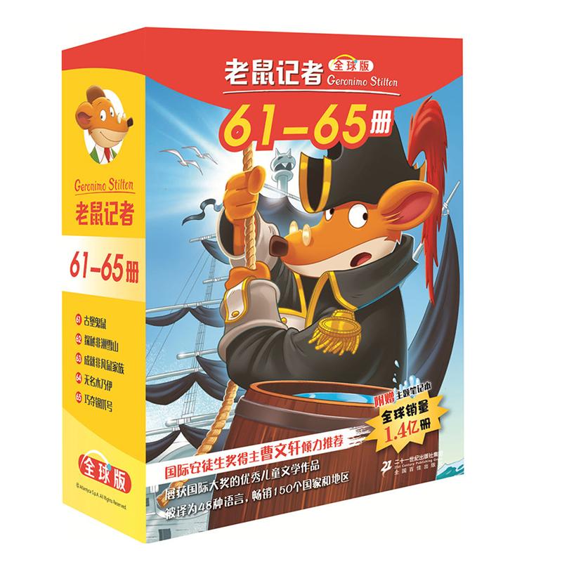 正版 老鼠记者版 礼盒装 第七辑 61-65 幽默冒险之书 成长能量宝典 7-10岁 外国儿童文学 儿童课外阅读 少儿英语读物 少儿童书