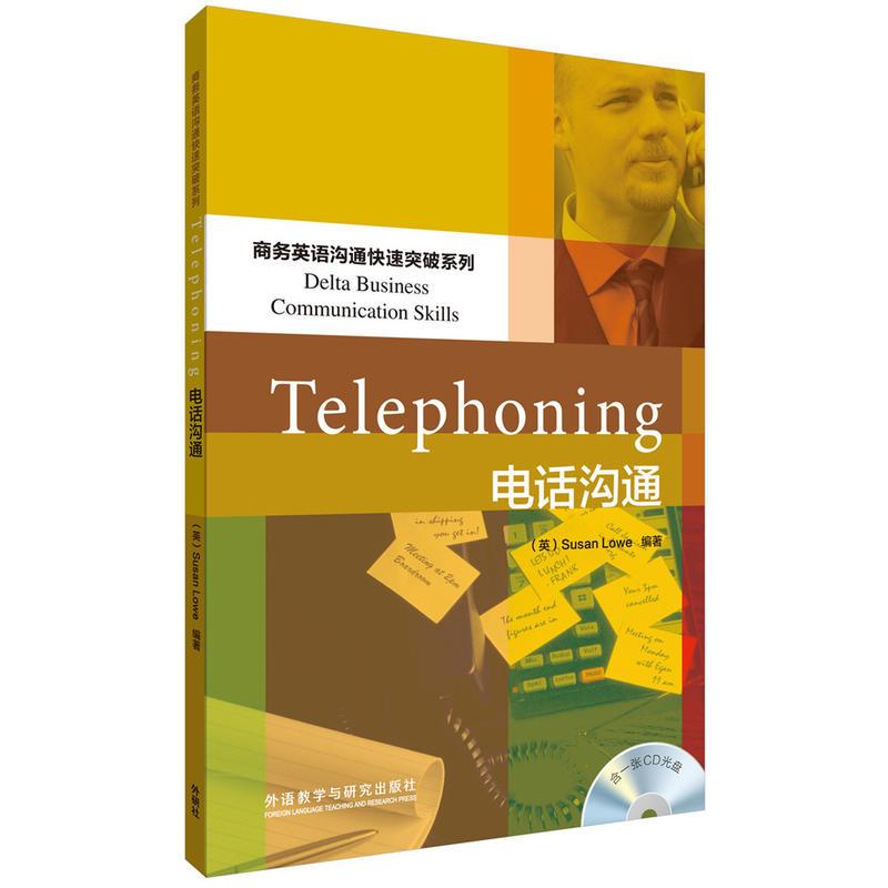 包邮 商务英语沟通快速突破系列:电话沟通 外语 口语 生活实用英语 商务 职场英语 英 Susan Lowe著 外语教学与研究出版社