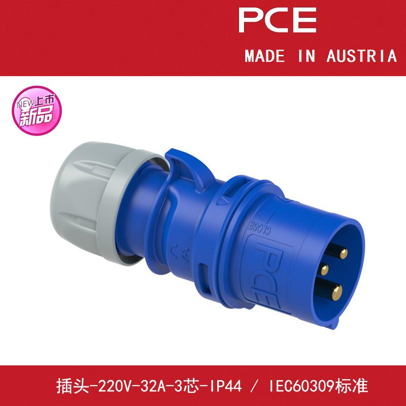 奥地利PCE防水防尘插头插座工业连接器220V-32A-3芯-IP44-Typ023