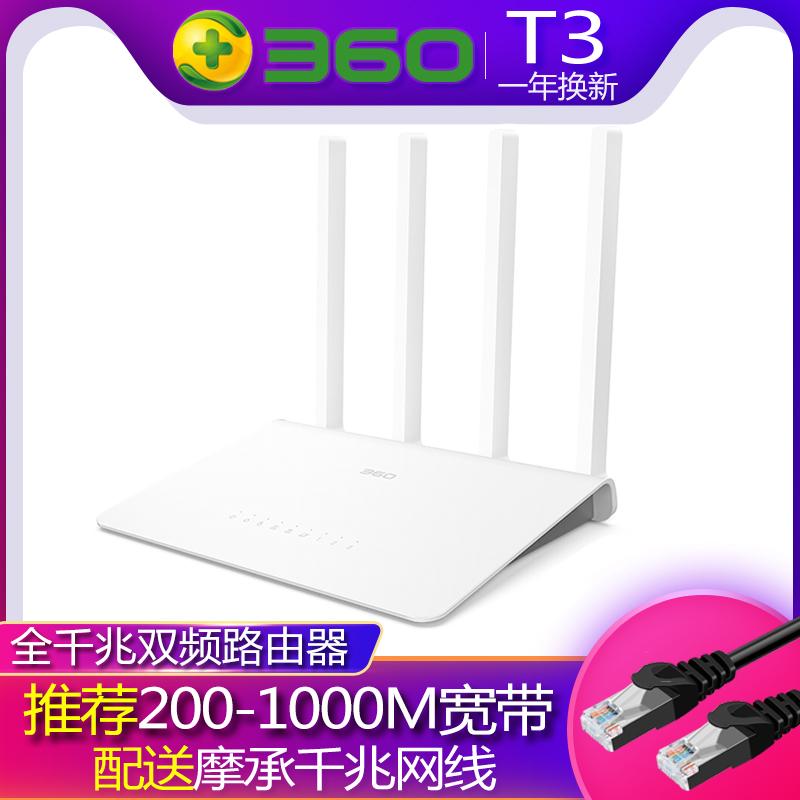 360安全路由2 T3电信版 无线WiFi中继 家用全千兆5g双频穿墙 200M电信光纤有线端口1200M高速智能Wi-Fi四天线
