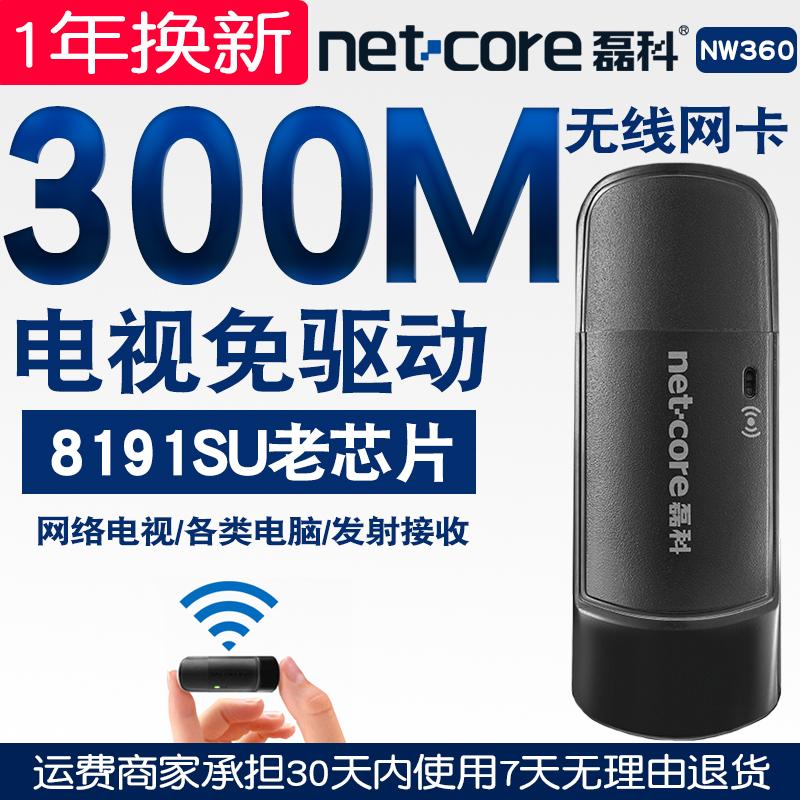 磊科NW360电视免驱动USB无线网卡TCL康佳台式机WIFI接收发射300M