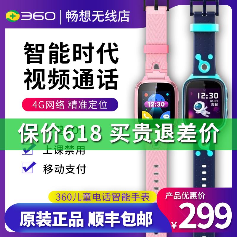 360儿童电话手表8X视频智能小学生初中生防水定位4G全网通9XPro
