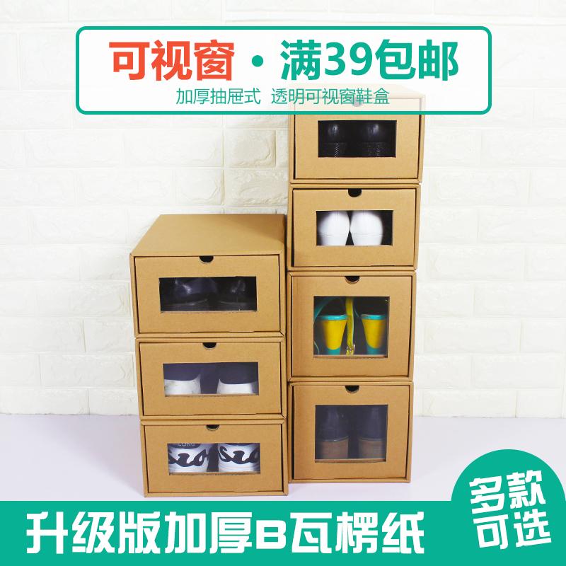 �n�{ 鞋盒�盒 塑料透明可�窗�� 鞋子收�{盒 抽�鲜叫�盒加厚