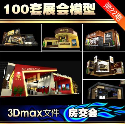 第22期房交会展台设计方案合集展览展示展位设计3Dmax模型效果图