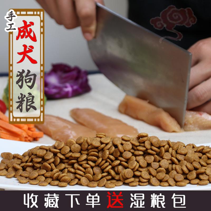 罗大卫 天然自制5斤中小型成犬金毛拉布拉多全营养配方狗粮通用型