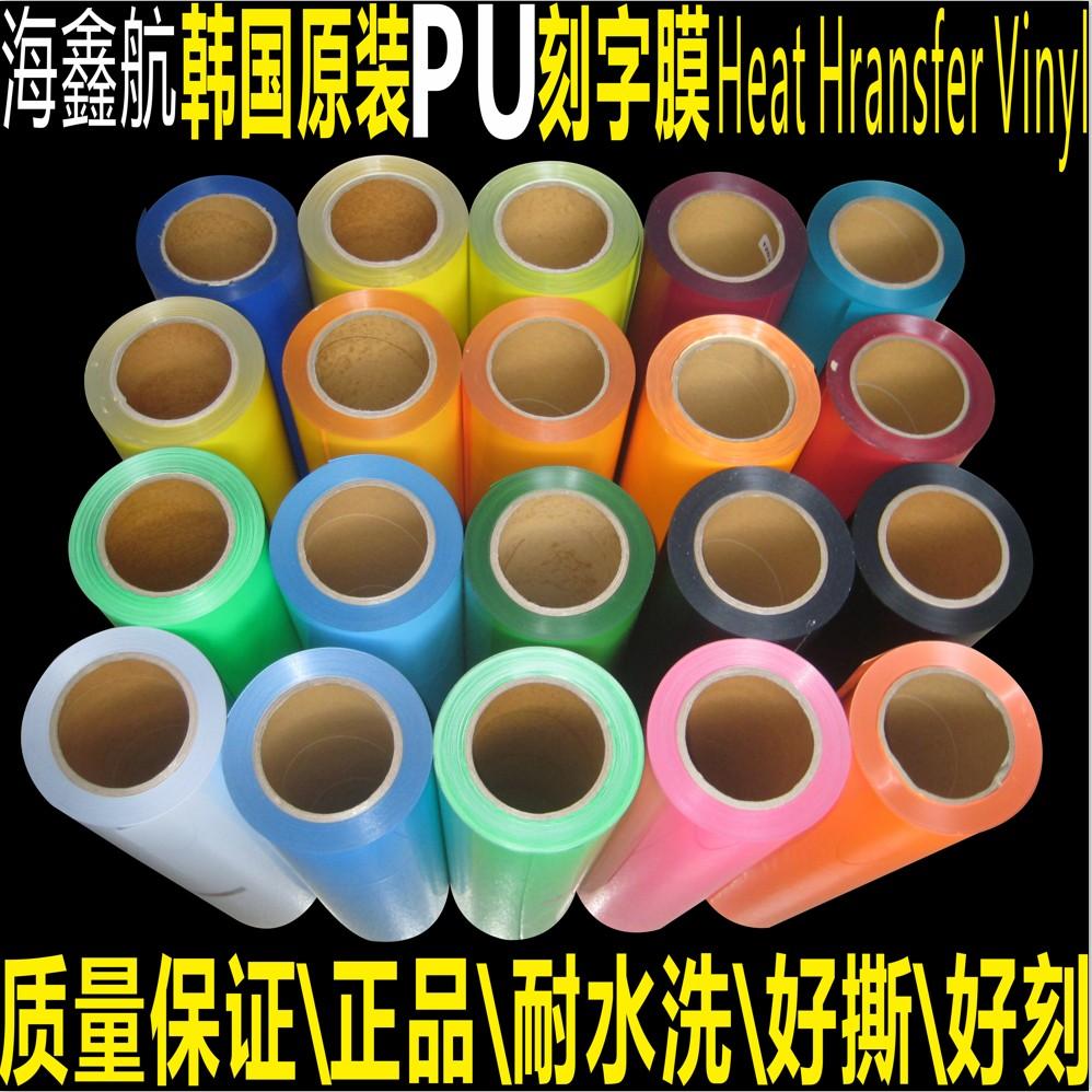 球衣烫画材料广告衫材料烫画膜热转印刻字膜PU原装韩国进口